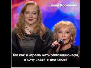 Речь Елены Кореневой о политзаключенных