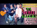 Александр Волокитин - НА НОЖКИ ВСТАЛО! (У самовара я и моя Маша) (Запись 21.04.2007, обе гитары - А.Волокитин)
