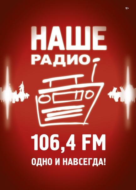 Заказать поздравления на нашем радио