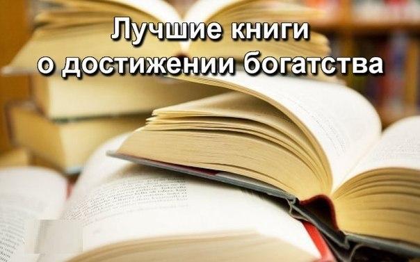 Лучшие книги о достижении богатства  https://lider.by/shkola-biznesa