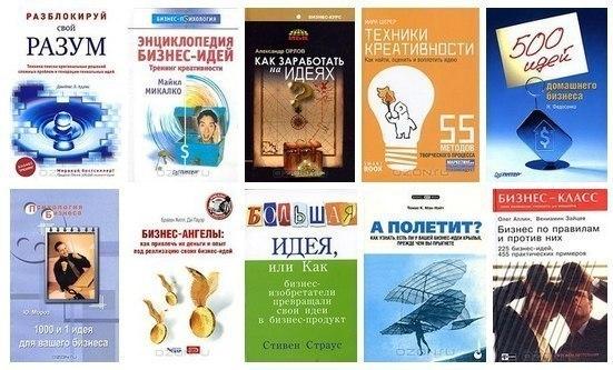 ТОП-10 интересных книг с идеями бизнеса https://lider.by/shkola-bizne