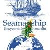 Seamanship   Искусство Мореплавания
