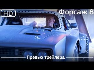 Форсаж 8 (Fast 8) 2017. Превью трейлера[1080p]