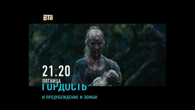 Телеканал ВТВ: Гордость, предубеждение и зомби! ПРЕМЬЕРА на ВТВ!