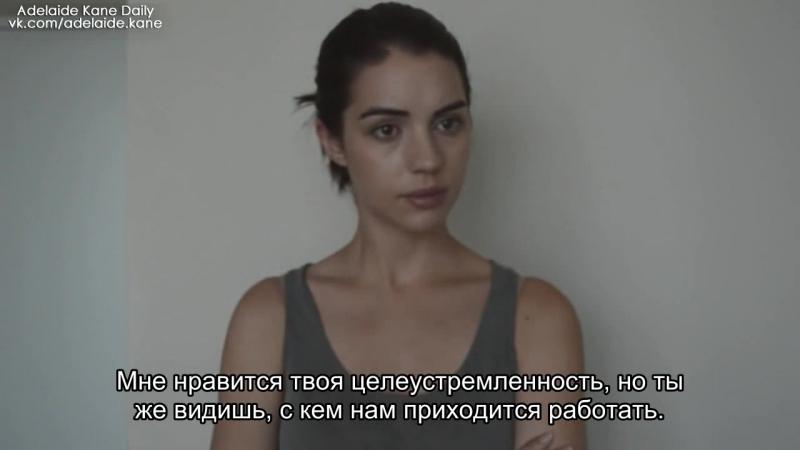 Аделаида прослушивается на роль Рингер в фильме Пятая волна Rus Sub