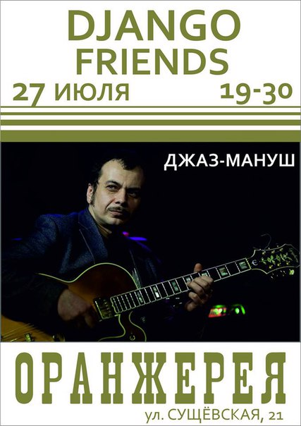 27.07 Django Friends в Оранжерее!