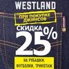 Мода и стиль WESTLAND. Official group Russia