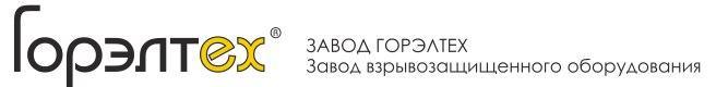 """Горэлтех - участник выставки """"Энергетика и электротехника 2017"""""""