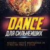 24-02 Dance для сильнейших   Gold CLUB