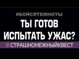 Квест Новочеркасск Бойся Темноты самый страшный квест Новочеркасска с актерами хоррор перфоманс франшиза игры в реальности видео