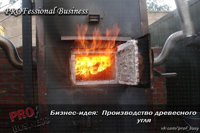 Оборудования для древесного угля своими руками