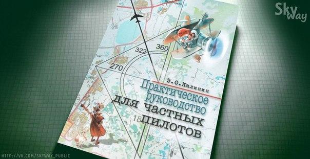 книга практическое руководство для частных пилотов читать