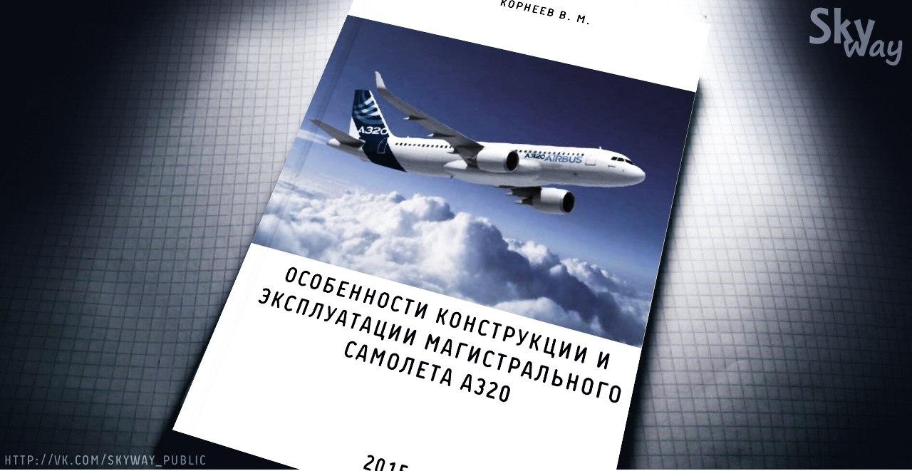 Особенности конструкции и эксплуатации магистрального самолета А320