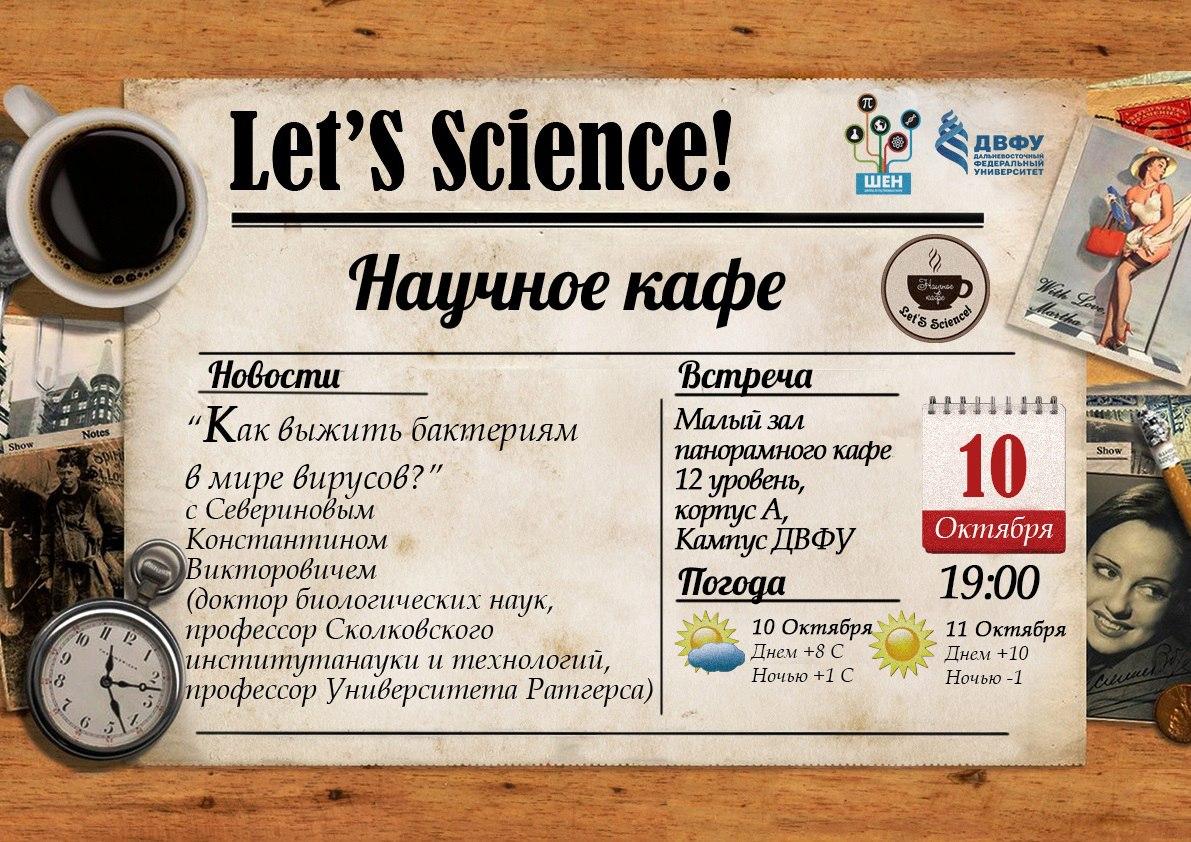 Афиша Владивосток 10.10 Научное кафе с Константином Севериновым