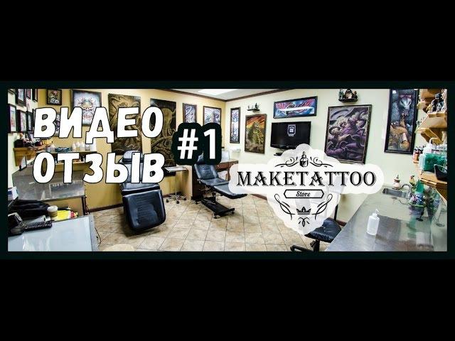 Видео Отзыв о товаре MakeTattoo от Medusa Ink Ukaine