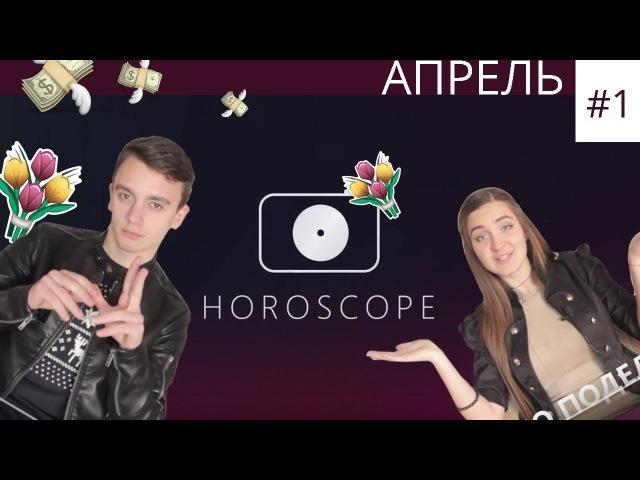 Horoscope_DNU 1: АПРЕЛЬ