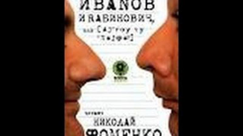 Иванов и Рабинович или Ай гоу ту Хайфа. Владимир Кунин. Читает Николай Фоменко. Аудиокнига.