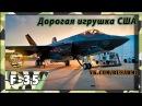 Истребитель невидимка F-35 lightning 2: высший пилотаж США