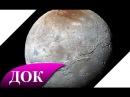 Секреты планет солнечной системы. Юпитер, Сатурн, Уран, Плутон. Документальный фильм