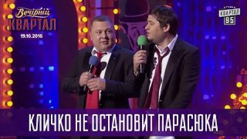 Кличко не остановит Парасюка | Новый Вечерний Квартал 19.11.2016