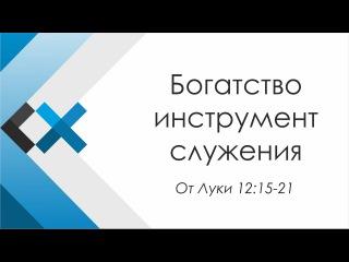 Проповедь «Богатство - инструмент служения» - Московская пресвитерианская церковь «Свет Христа»