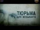 Громкое дело - Тюрьма для музыканта (Александр Новиков)
