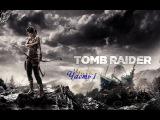 TombRaider прохождение 1 часть