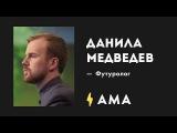 Данила Медведев, российский футурологAMA лекции от Creative Russia