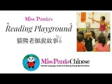 Miss Panda's Reading Playground -
