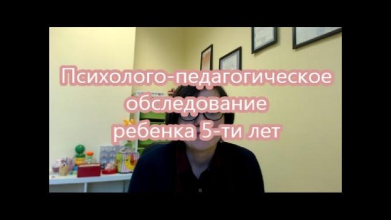 5. Психолого-педагогическое обследование ребенка 5-ти лет
