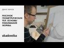 Рисунок геометрических тел | Академический рисунок | Денис Чернов
