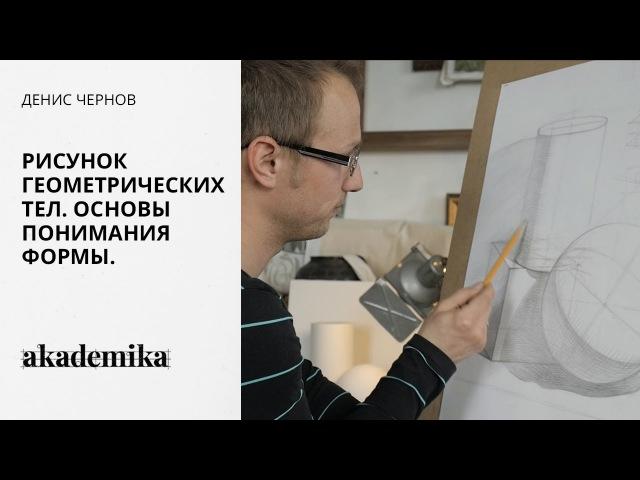 Рисунок геометрических тел Академический рисунок Денис Чернов