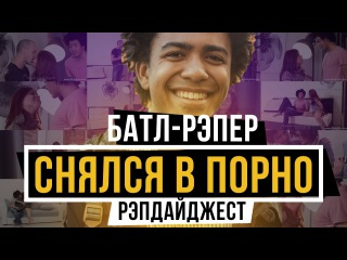 OXXXYMIRON - ЛИЦО REEBOK, РЭПЕР СО SLOVO В ПОРНО #vsrap