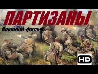ПАРТИЗАНЫ Военный фильм. Фильмы о войне 1941 1945.