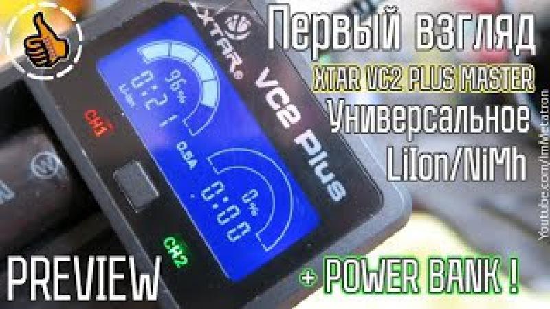 XTAR VC2 Plus - мини обзор - Зарядное устройство универсальное с Power Bank