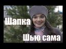 Шью сама.Шапка из пальтовой ткани Burda 9/2006, mod.143