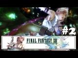 Final Fantasy XIII (13) PC - Новые персонажи #2