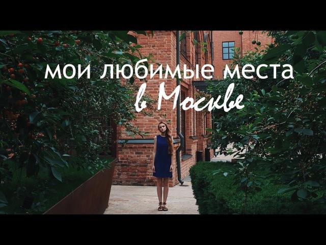 МОИ ЛЮБИМЫЕ МЕСТА В МОСКВЕ
