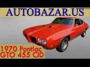 Американский мускул кар 1970 Pontiac GTO 455 CID видео. Тест драйв 1970 Понтиак Гто на русском.