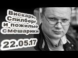 Олег Кашин - Вискарь, Спилберг и пожилые смешарики... 22.05.17
