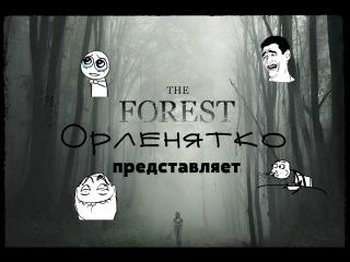 Лес Призраков АНТИ-ТРЕЙЛЕР версия от Орленятка