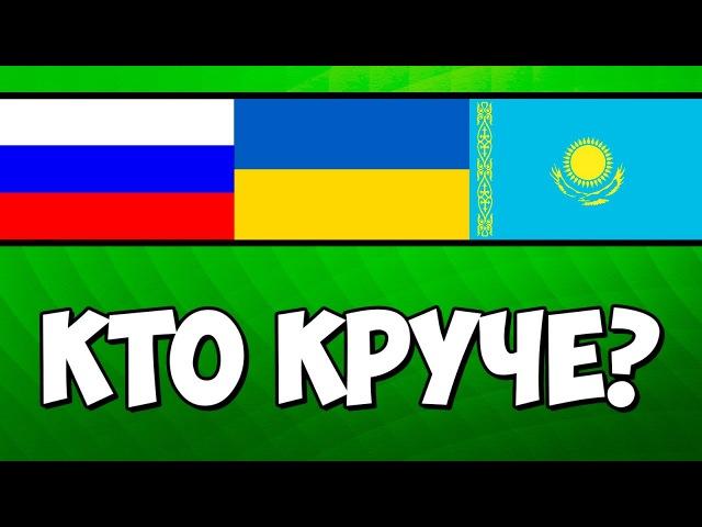 ГДЕ ЛУЧШЕ ЖИТЬ? Украина, Россия, Казахстан MegaShow TV