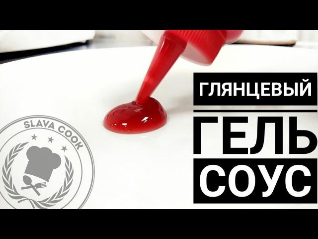 Глянцевый гель соус рецепт техника