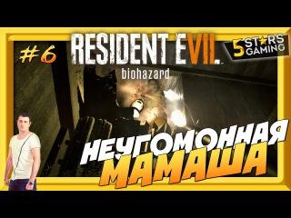 RESIDENT EVIL 7 - НЕУГОМОННАЯ МАМАША (ЭПИЗОД 6)