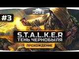 Проходим S.T.A.L.K.E.R. Тень Чернобыля OGSE #3. Тёмная Долина и лаб. Х-18.