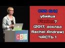 CSS Grid убийца Flexbox Доклад Rachel Andrew 2017 ЧАСТЬ 1