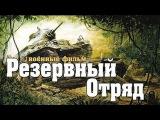 Военный Фильм про Разведчиков 1941 - РЕЗЕРВНЫЙ ОТРЯД ! Военные Фильмы !