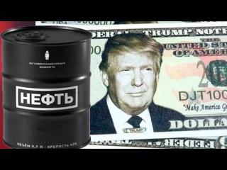 Что БУДЕТ С Нефтью и Долларом В 2017 Году
