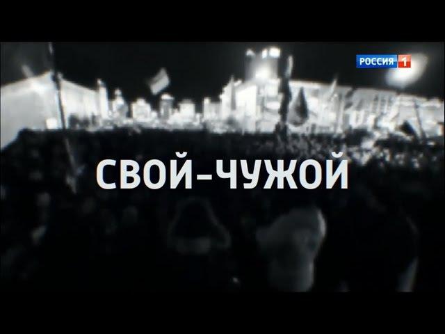 Свой-Чужой. Фильм Александра Рогаткина