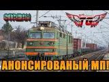 [СТРИМ] Trainz 2012 MP - АНОНСИРОВАННЫЙ МУЛЬТИПЛЕЕР!  (от 17.12.16)